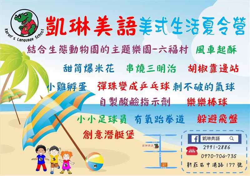 2020夏令營 - 新莊.思賢國小 (凱琳美語文理補習班)