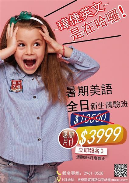 新生暑期3999美語全日班專案! - 實踐分校(瑋倢英文文理補習班)