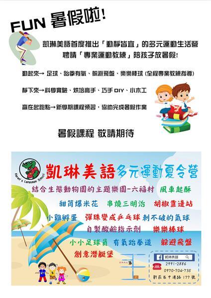 2020多元運動夏令營 - 新莊.思賢國小 (凱琳美語文理補習班)