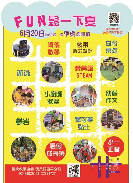 2020 fun暑假 - 新莊昌平分校(精銳教學機構)